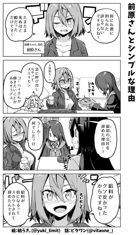 社畜ちゃん漫画 456話「前原さんとシンプルな理由」