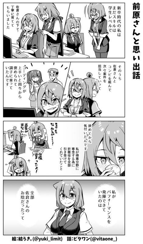 社畜ちゃん漫画 457話「前原さんと思い出話」