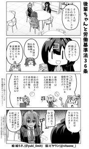 社畜ちゃん漫画 460話「後輩ちゃんと労働基準法36条」
