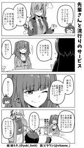 社畜ちゃん漫画 461話「先輩さんと流行りのサービス」