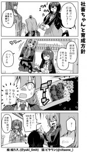 社畜ちゃん漫画 462話「社畜ちゃんと育成方針」