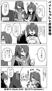 社畜ちゃん漫画 463話「バイトちゃんとお昼事情」