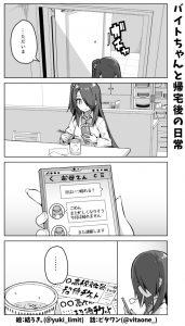 社畜ちゃん漫画 464話「バイトちゃんと帰宅後の日常」