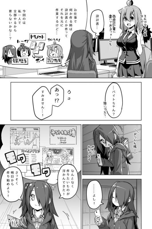 番外編「バイトちゃんとゲーム制作」5