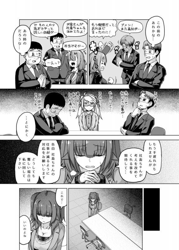 社畜ちゃん漫画 短編「社畜ちゃんと有給休暇」5
