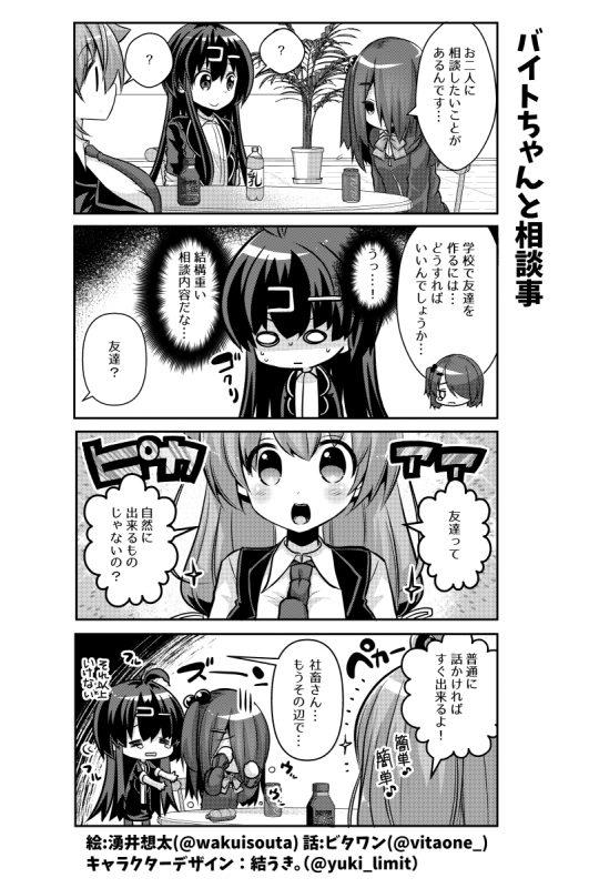 社畜ちゃんスピンオフ漫画 51話「バイトちゃんと相談事」
