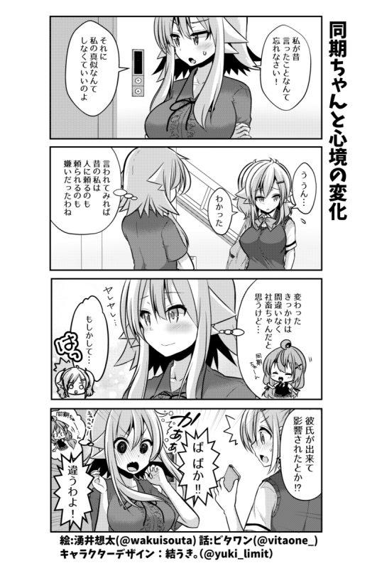 社畜ちゃんスピンオフ漫画 110話「同期ちゃんと心境の変化」