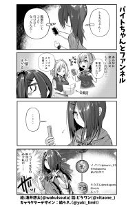 社畜ちゃんスピンオフ漫画 97話「バイトちゃんとファンネル」