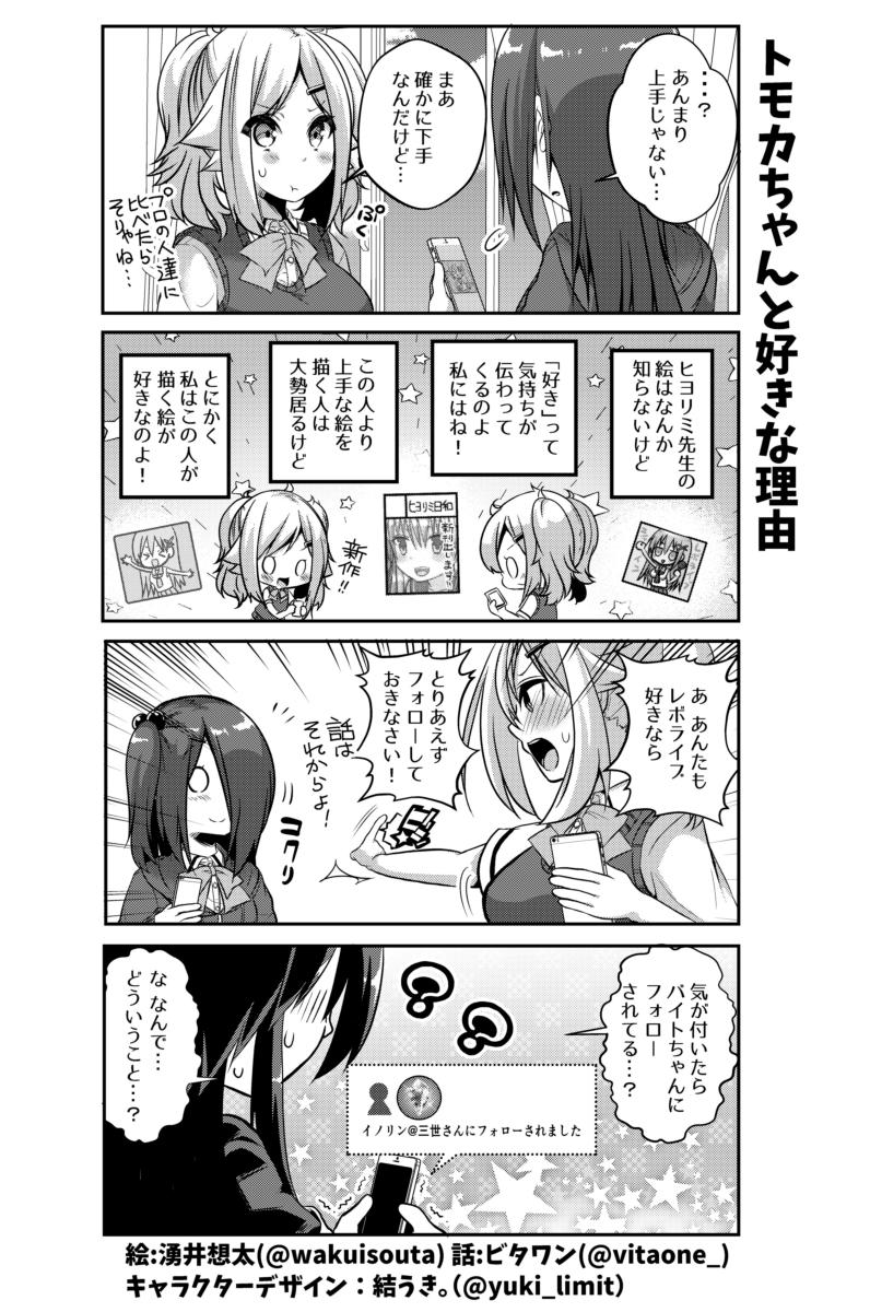 社畜ちゃんスピンオフ漫画 88話「トモカちゃんと好きな理由」