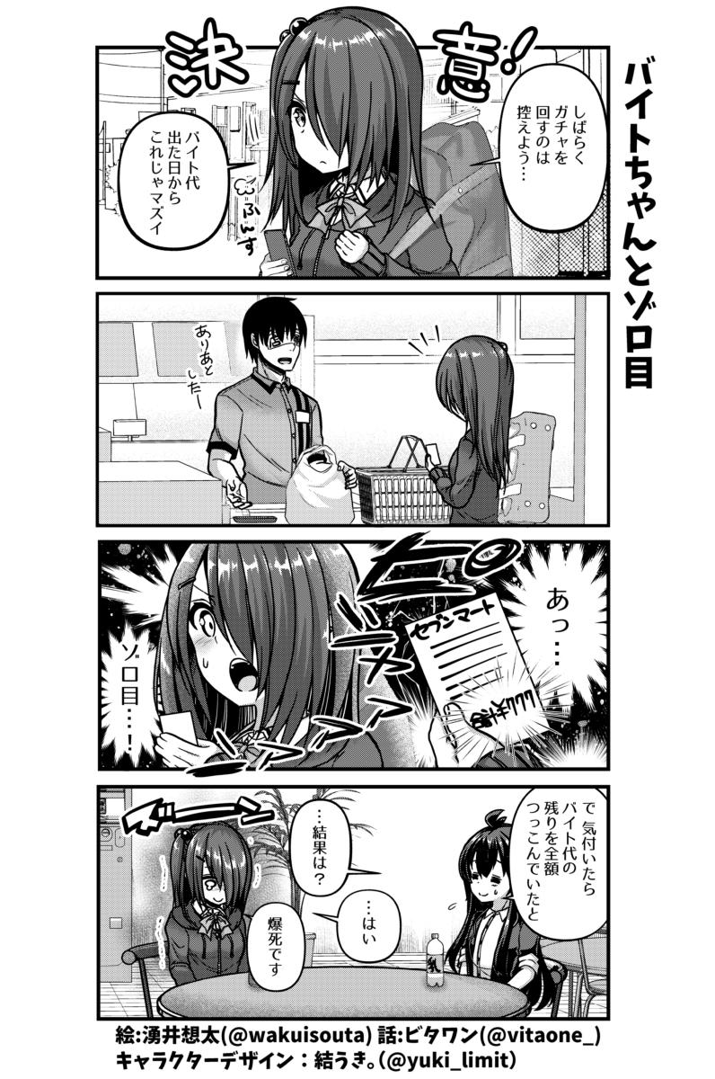 社畜ちゃんスピンオフ漫画 70話「バイトちゃんとゾロ目」