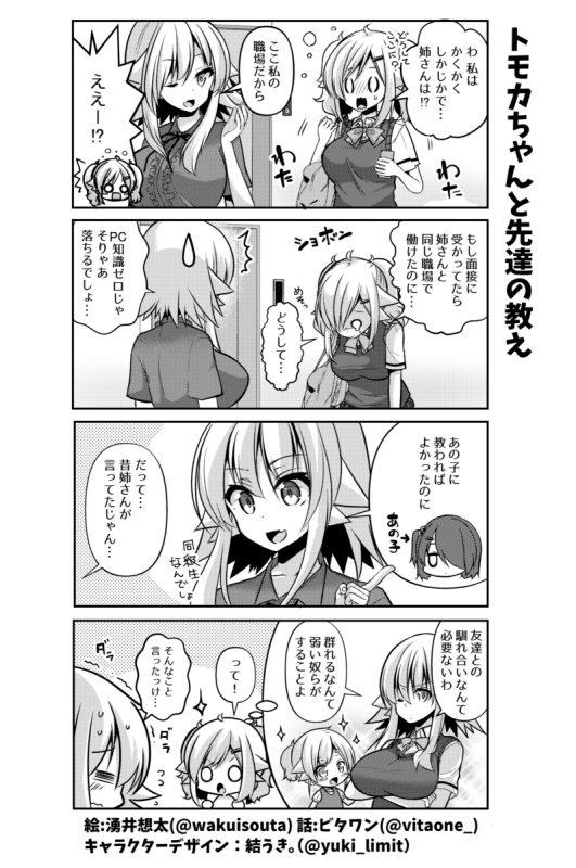 社畜ちゃんスピンオフ漫画 109話「トモカちゃんと先達の教え」