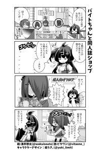 社畜ちゃんスピンオフ漫画 46話「バイトちゃんと同人ショップ」