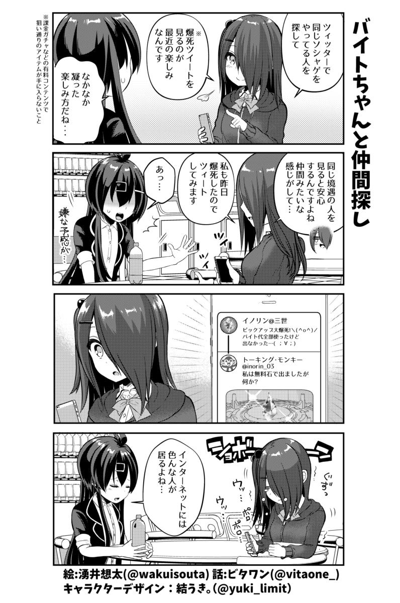 社畜ちゃんスピンオフ漫画 84話「バイトちゃんと仲間探し」