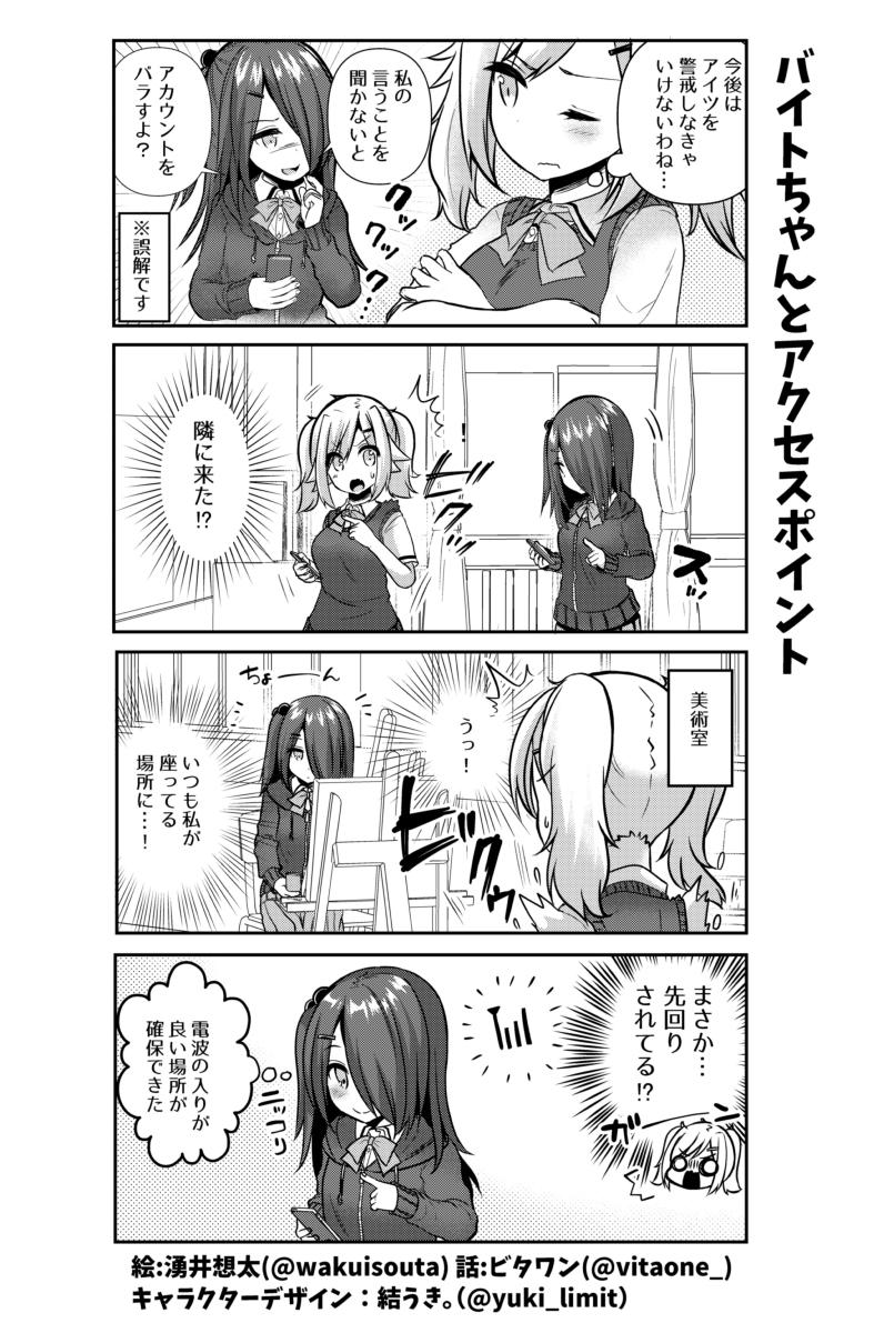 社畜ちゃんスピンオフ漫画 71話「バイトちゃんとアクセスポイント」