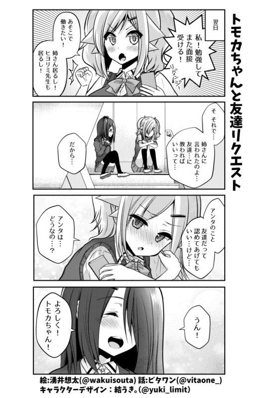社畜ちゃんスピンオフ漫画 112話「トモカちゃんと友達リクエスト」