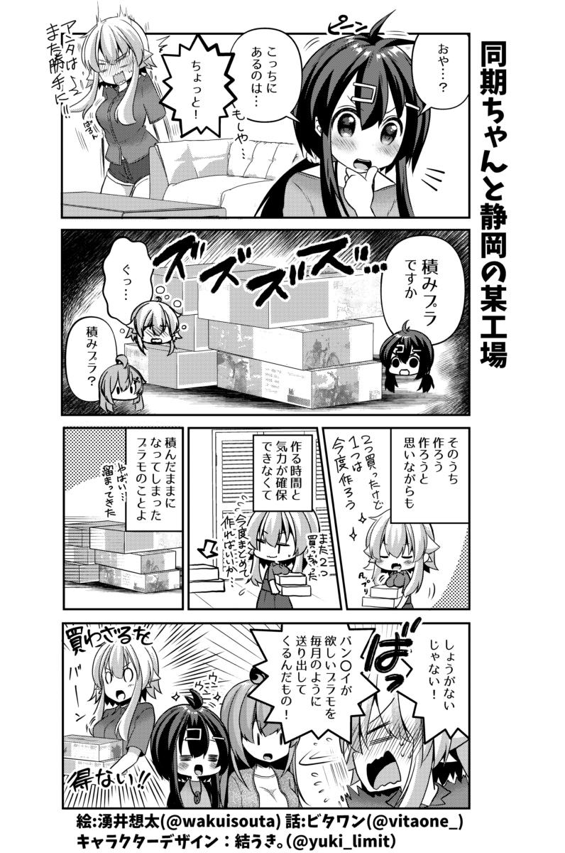 社畜ちゃんスピンオフ漫画 64話「同期ちゃんと静岡の某工場」