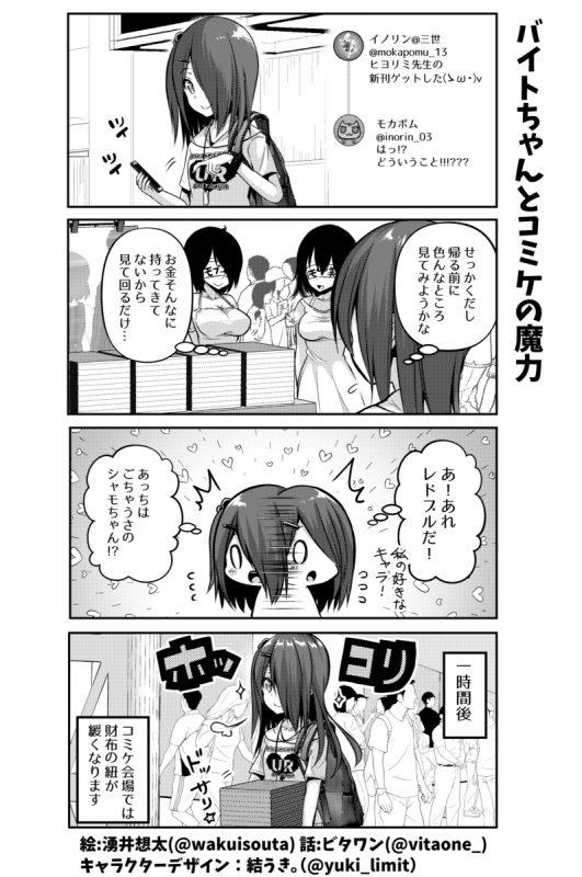 社畜ちゃんスピンオフ漫画 103話「バイトちゃんとコミケの魔力」