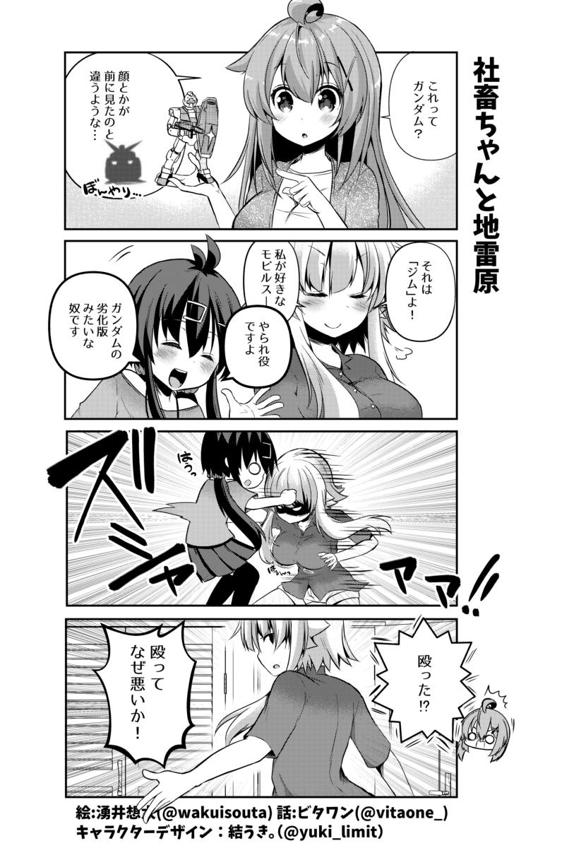 社畜ちゃんスピンオフ漫画 65話「後輩ちゃんと失言」
