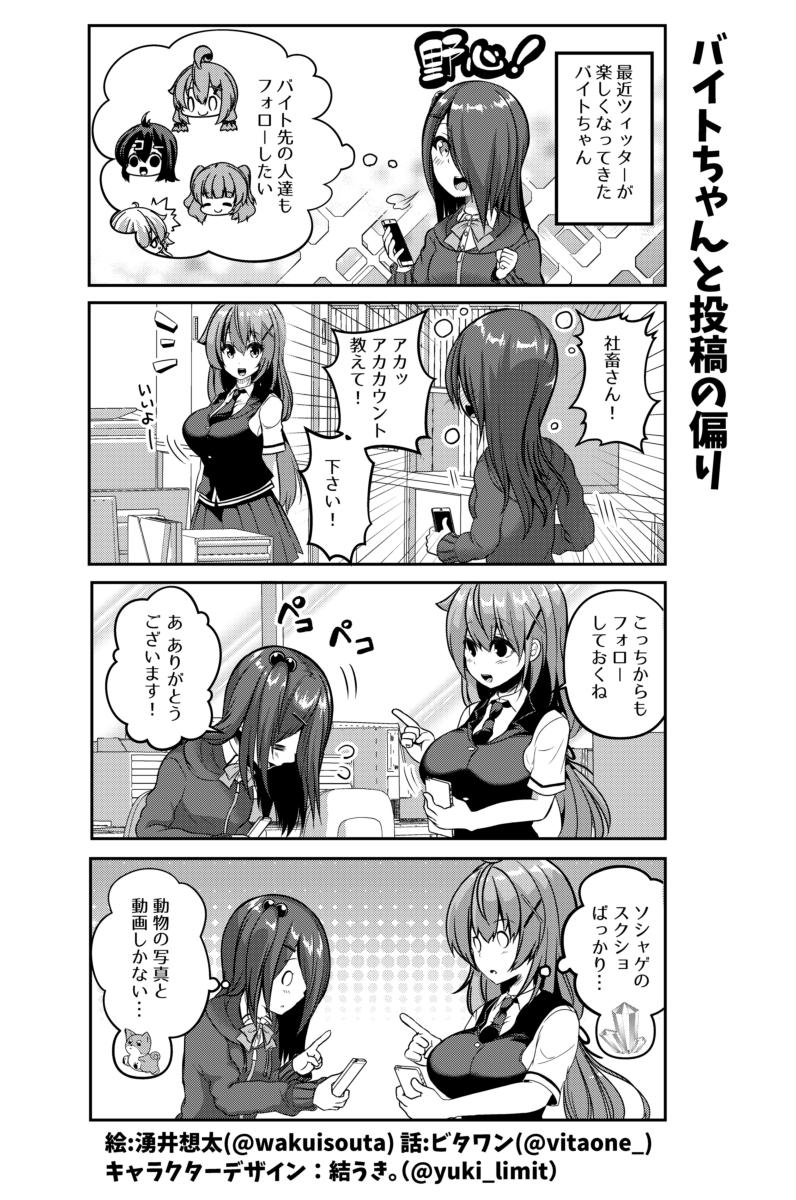 社畜ちゃんスピンオフ漫画 85話「バイトちゃんと投稿の偏り」