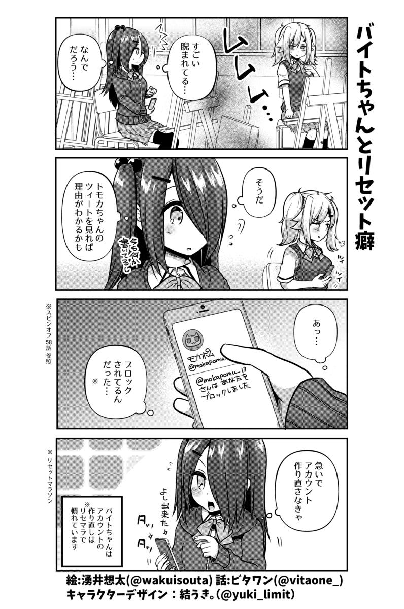 社畜ちゃんスピンオフ漫画 71話「バイトちゃんとリセット」