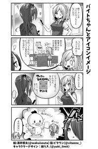 社畜ちゃんスピンオフ漫画 92話「バイトちゃんとアイコンイメージ」