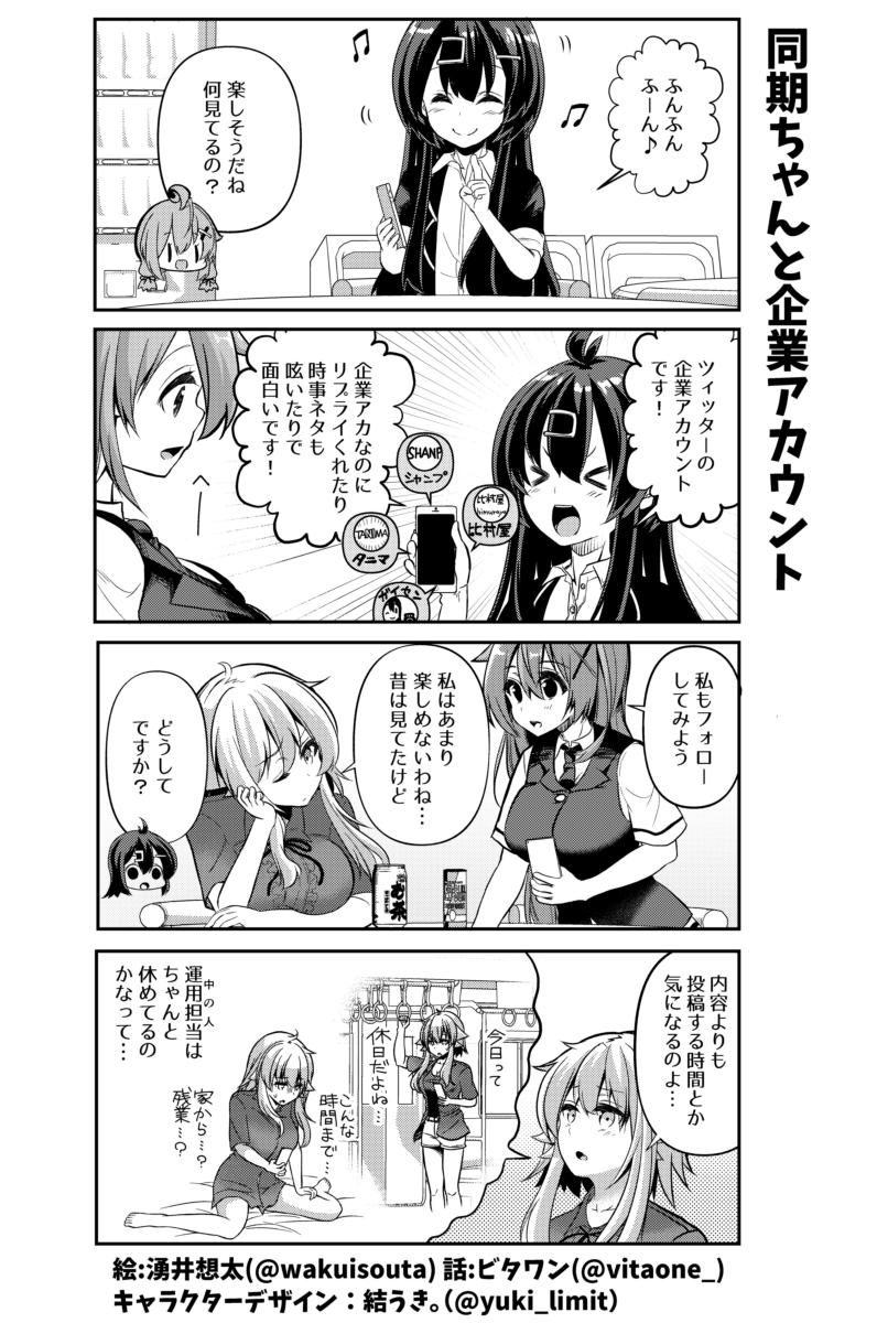 社畜ちゃんスピンオフ漫画 83話「後輩ちゃんと企業アカウント」