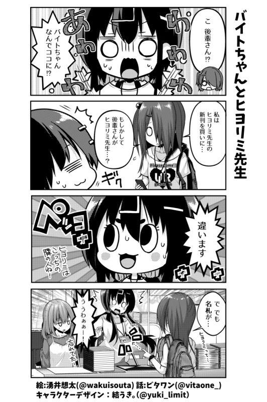 社畜ちゃんスピンオフ漫画 101話「バイトちゃんとヒヨリミ先生」