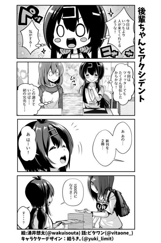 社畜ちゃんスピンオフ漫画 100話「後輩ちゃんとアクシデント」