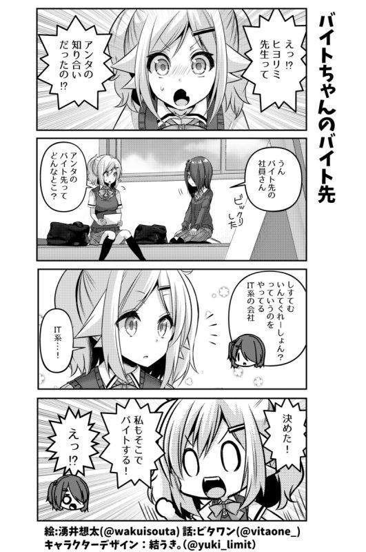社畜ちゃんスピンオフ漫画 105話「バイトちゃんのバイト先」