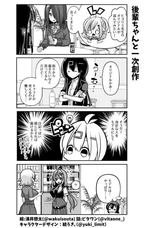 社畜ちゃんスピンオフ漫画 115話「後輩ちゃんと一次創作」