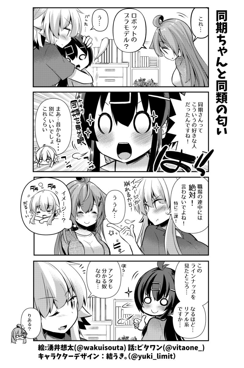 社畜ちゃんスピンオフ漫画 61話「同期ちゃんと同類の匂い」