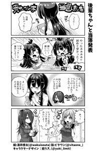 社畜ちゃんスピンオフ漫画 90話「後輩ちゃんと当落発表」
