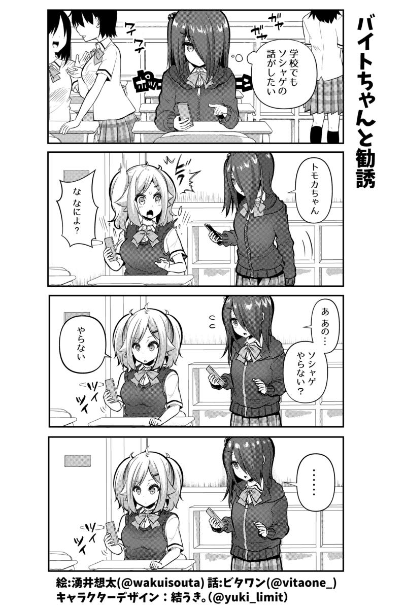 社畜ちゃんスピンオフ漫画 81話「バイトちゃんと勧誘」