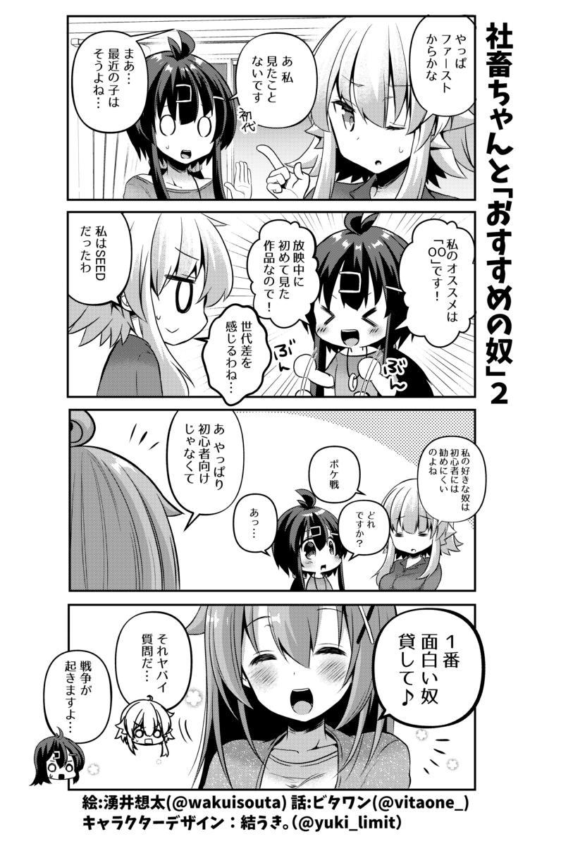 社畜ちゃんスピンオフ漫画 68話「社畜ちゃんと『おすすめの奴』2」