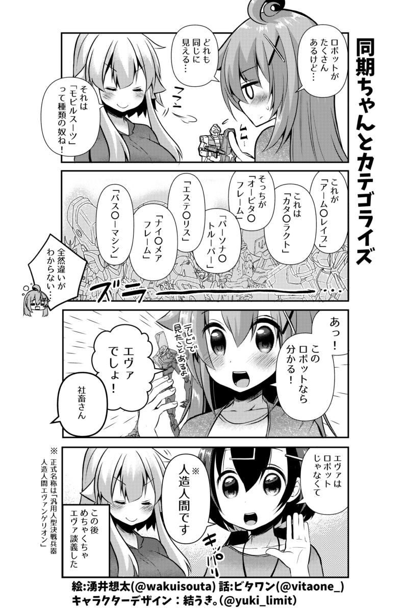 社畜ちゃんスピンオフ漫画 62話「同期ちゃんとカテゴライズ」