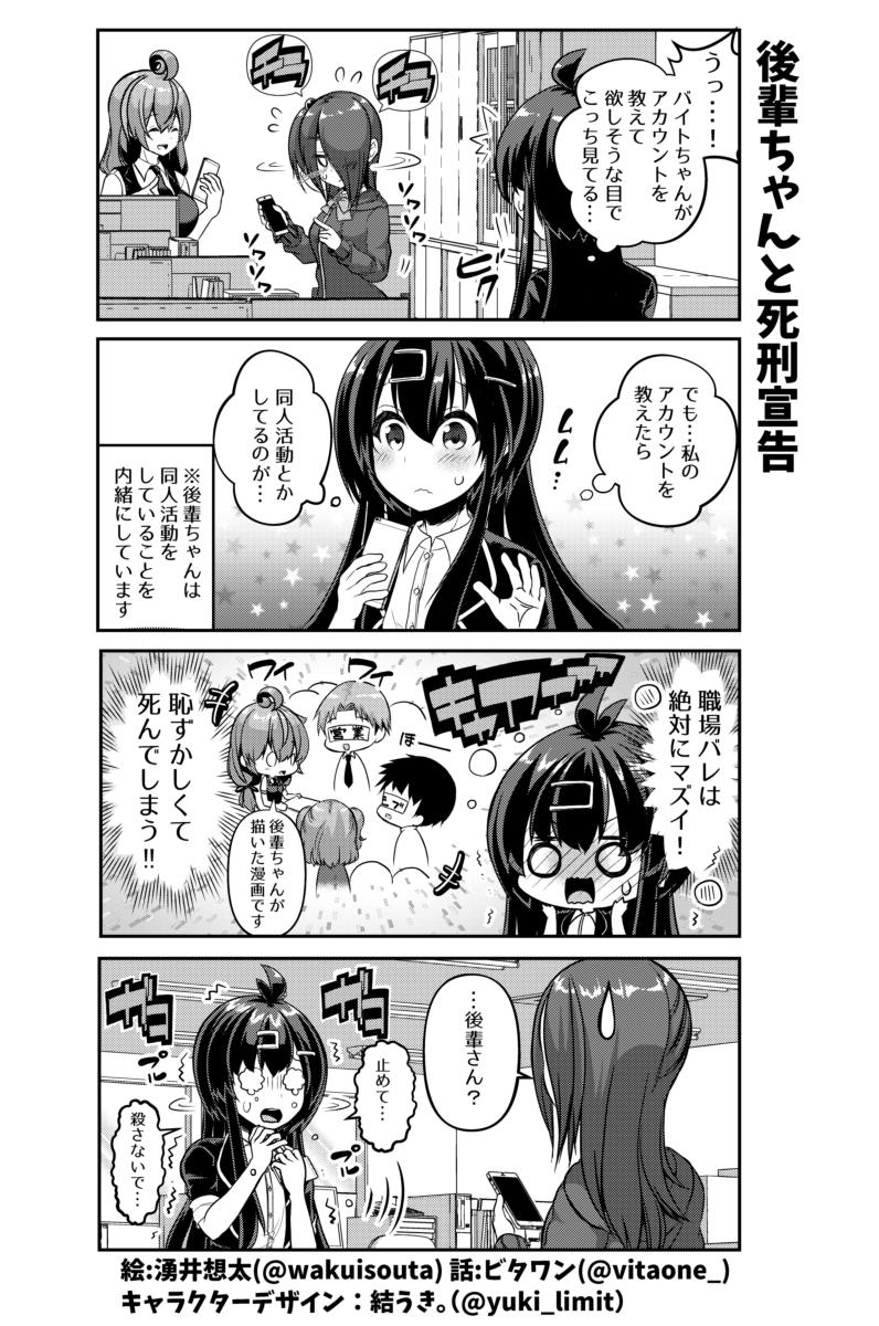 社畜ちゃんスピンオフ漫画 86話「後輩ちゃんと死刑宣告」