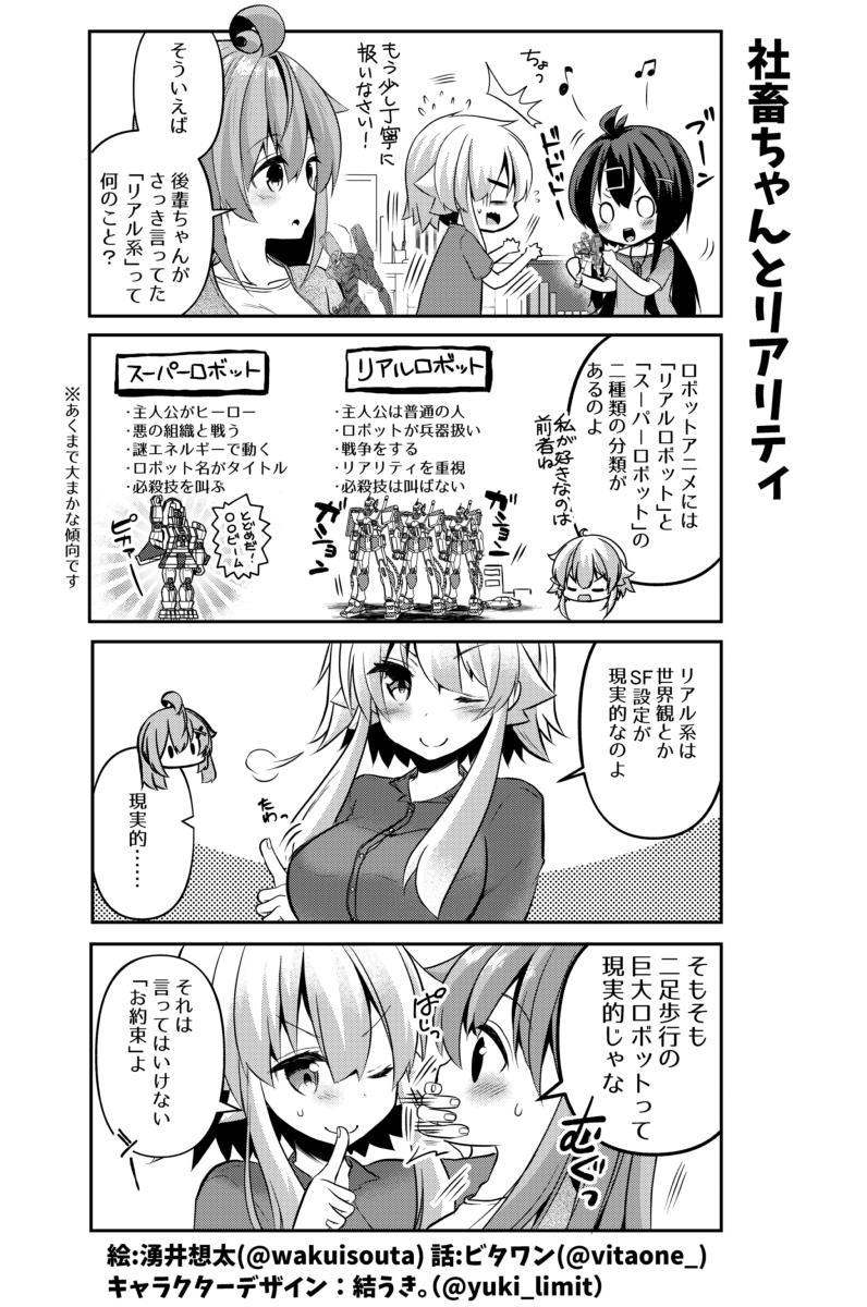 社畜ちゃんスピンオフ漫画 63話「社畜ちゃんとリアリティ」