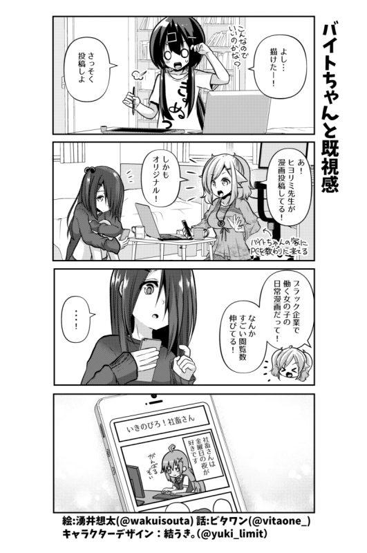 社畜ちゃんスピンオフ漫画 116話「バイトちゃんと既視感」