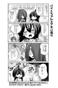 社畜ちゃんスピンオフ漫画 45話「バイトちゃんとアキバ巡り」