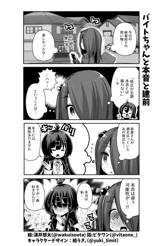 社畜ちゃんスピンオフ漫画 48話「バイトちゃんと本音と建前」