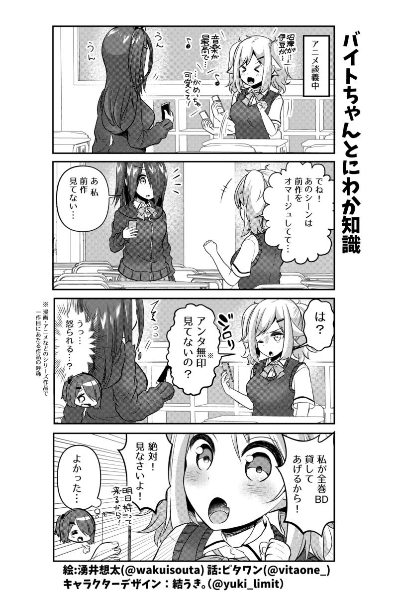 社畜ちゃんスピンオフ漫画 75話「バイトちゃんとにわか知識」