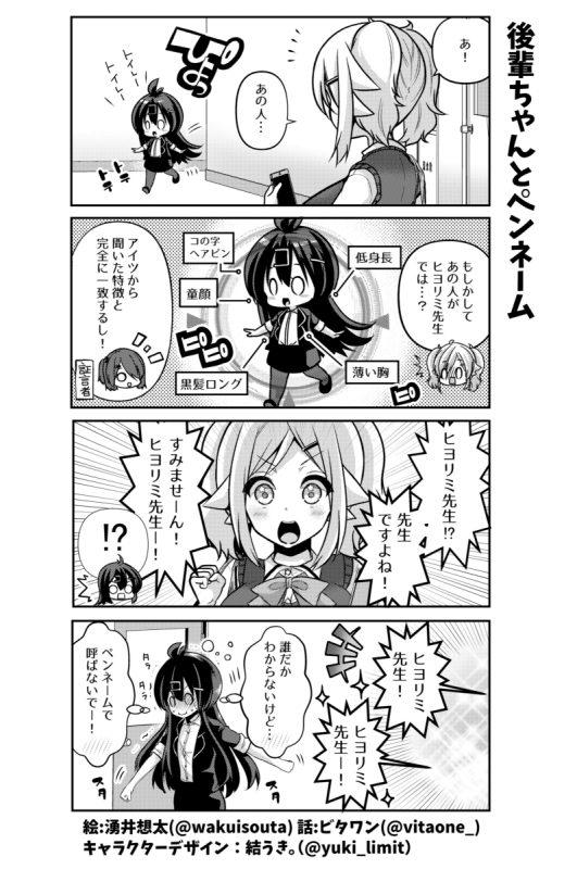 社畜ちゃんスピンオフ漫画 111話「後輩ちゃんとペンネーム」