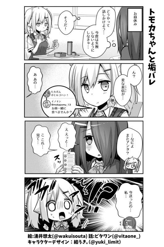 社畜ちゃんスピンオフ漫画 57話「トモカちゃんと垢バレ」
