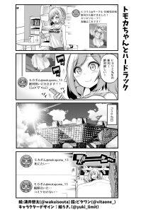 社畜ちゃんスピンオフ漫画 96話「トモカちゃんとハードラック」