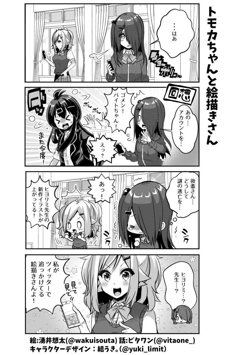 社畜ちゃんスピンオフ漫画 87話「トモカちゃんと絵描きさん」