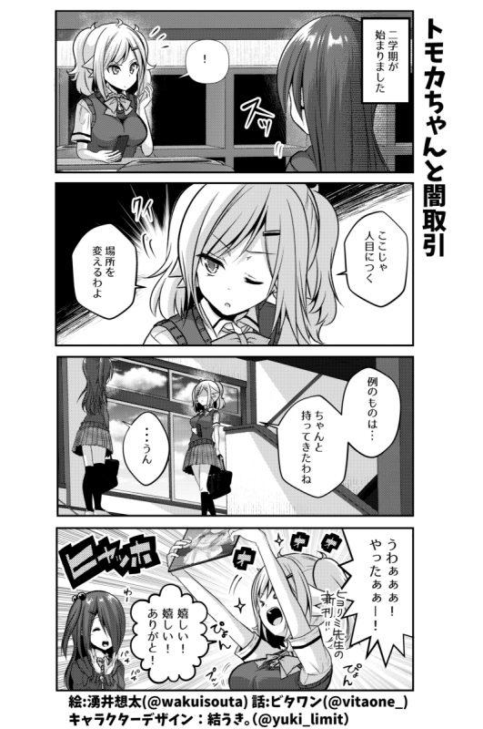 社畜ちゃんスピンオフ漫画 104話「トモカちゃんと闇取引」