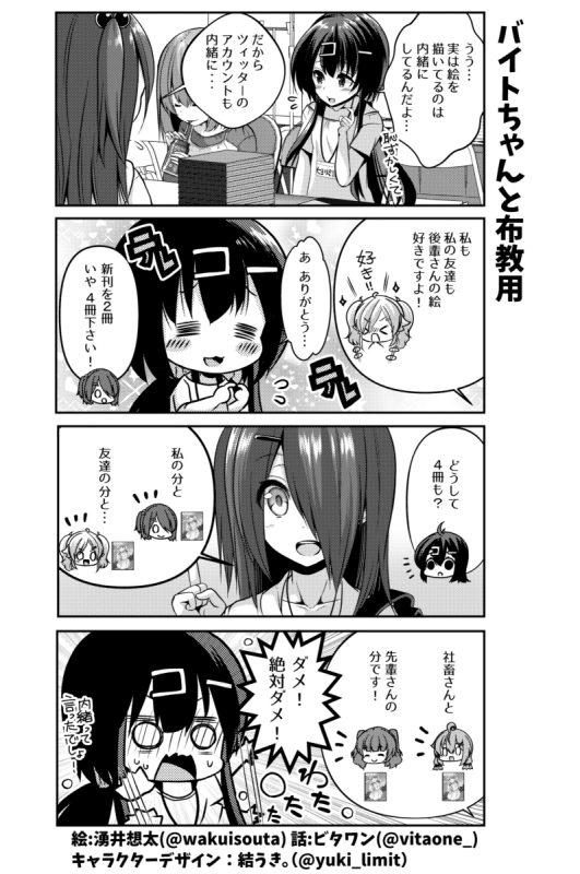 社畜ちゃんスピンオフ漫画 102話「バイトちゃんと布教用」