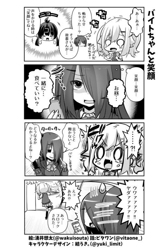 社畜ちゃんスピンオフ漫画 58話「バイトちゃんと笑顔」