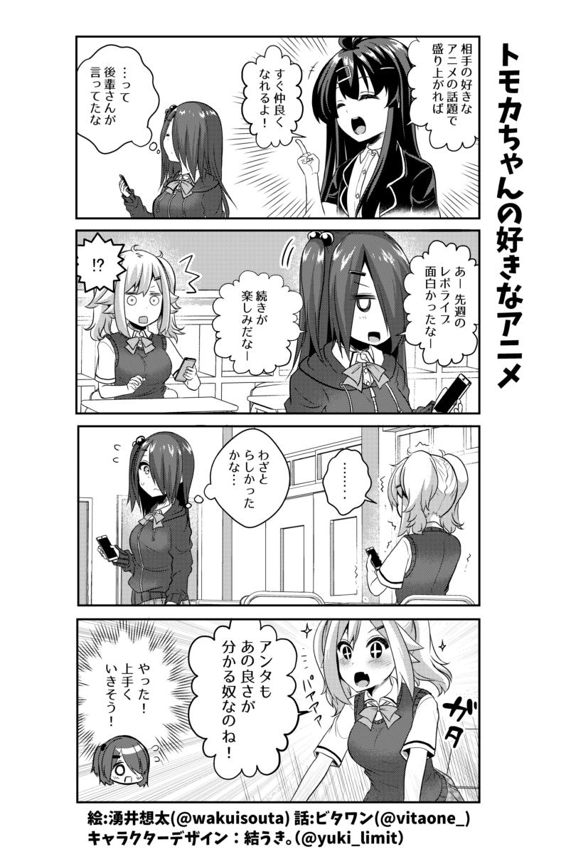 社畜ちゃんスピンオフ漫画 74話「トモカちゃんの好きなアニメ」