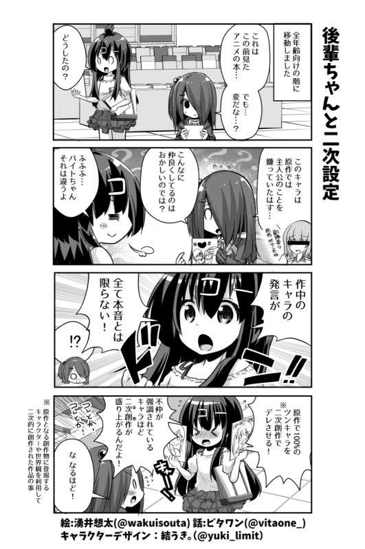 社畜ちゃんスピンオフ漫画 47話「後輩ちゃんと二次設定」